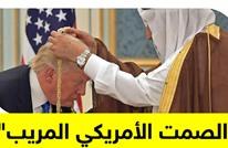 هل المال فقط هو سبب صمت الإدارة الأمريكية عن أخطاء السعودية؟