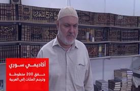 أكاديمي سوري يحقق 200 مخطوطة ويترجم المئات إلى العربية