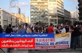 آلاف اليونانيين يتظاهرون ضد إجراءات التقشف بالبلاد
