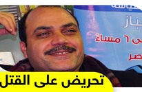 مذيع مصري يحرض المصريين على قتل معارضي النظام على الهواء مباشرة