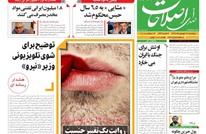 """إيران توقف أبرز صحيفة إصلاحية بسبب """"رقية بنت الحسين"""""""