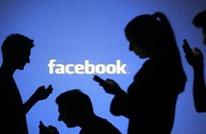 """استدعاء 4 قضاة مغاربة للتحقيق بسبب تدوينات """"فيسبوكية"""""""
