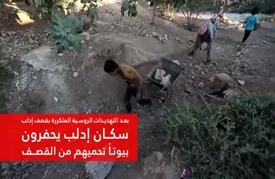 سكان إدلب يحفرون بيوتا تحميهم من القصف