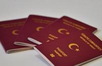 تسهيلات جديدة لمنح الجنسية التركية.. تعرف عليها