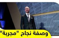 أغنى رجل في العالم يقدم وصفته السحرية للنجاح في عالم المال والأعمال..