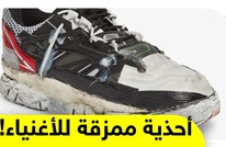 آخر تقاليع الموضة.. أحذية بالية قذرة تباع بآلاف الدولارات