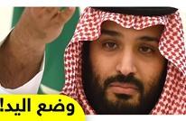 كيف وضع ابن سلمان يده على إمبراطورية بن لادن الاقتصادية؟