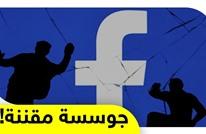 حرية التعبير مصادرة بالقانون.. شبكات التواصل في مصر تحت المجهر