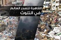 القاهرة أسوأ مدن العالم في التلوث.. لماذا؟ (إنفوغرافيك)