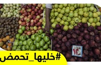 """""""خليها تحمض"""".. حملة مقاطعة في مصر لمواجهة ارتفاع أسعار الفواكه"""