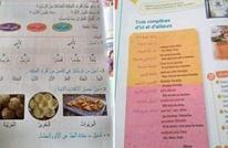 """جدل بالمغرب بعد إدراج """"الدارجة"""" في المقررات الدراسية"""