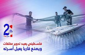فلسطيني يعيد تدوير مخلفات ويصنع قاربا يعيل أسرته