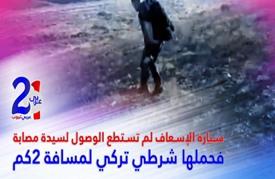 شرطي تركي يحمل مصابة سورية مسافة 2 كيلومتر