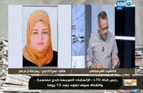 """مالكة """"LTC"""" المصرية: من أجل حجابي اعتبروني """"إخوان"""" (شاهد)"""