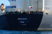 السعودية تعلن تقديم المساعدة لناقلة النفط الإيرانية