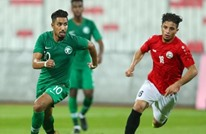 السعودية تنجو من مفاجأة اليمن في مباراة التصفيات (شاهد)