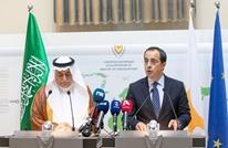 السعودية: ندعم قبرص ونقف معها ضد أنشطة تركيا بالمتوسط