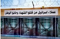 صحيفة: 230 عميلا إسرائيليا عادوا إلى لبنان.. من سمح لهم؟