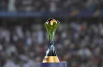 قرعة كأس العالم للأندية بقطر تفرز عن قمة آسيوية أفريقية