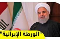 """""""الورطة الإيرانية"""""""