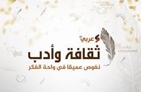 """""""عربي21"""" تدّشن منصات متخصصة في الثقافة والأدب"""