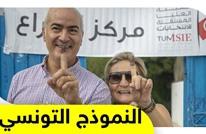 النموذج التونسي