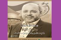 """أبو مرزوق يروي جزءا من تاريخ """"حماس"""" وعلاقتها بأمريكا"""