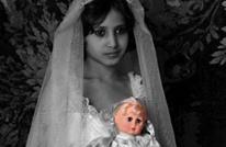 تقرير مغربي: شبكات تعرض قاصرات للزواج مقابل المال