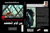 """""""من أيام المحتشد"""".. ذاكرة طلبة تونسيين مجندين في الصحراء"""