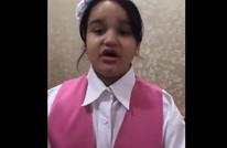 طفلة سعودية تناشد ابن سلمان التدخل لقبولها بإحدى المدارس