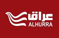 """العراق يعلق رخصة """"الحرة"""" بسبب تحقيق عن فساد بالمؤسسة الدينية"""