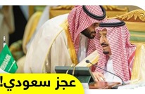 عجز سعودي!
