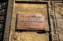 """""""التكايا"""" و""""الأسبلة"""".. حكاية ممتدة من قونيا للقاهرة (صور)"""