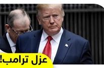 عزل ترامب!