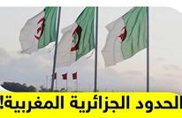 الحدود الجزائرية المغربية!