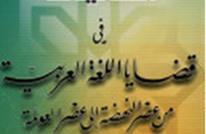 الثنائيات في العربية.. كتاب عن لغة الضاد في عصر العولمة