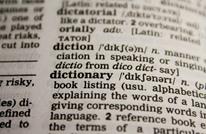 هل يمكنك التعرف على هذه الكلمات دون استعانة بالقاموس؟ (تفاعلي)