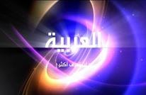 """عشيرة فلسطينية تتهم """"العربية"""" بالتشهير وتتوعد بمقاضاتها"""