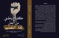 تاريخ الصراع مع اللوبي الفرنكفوني في المغرب حول لغة التدريس