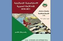 دراسة استراتيجية: إسرائيل نجحت في منع قيام ثورة سورية وطنية