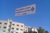 أردنيون يتندرون على دعوة الحكومة إرسال الطلاب للمدارس