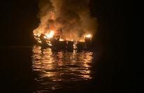 ارتفاع ضحايا حريق قارب قبالة سواحل كاليفورنيا إلى 34 قتيلا