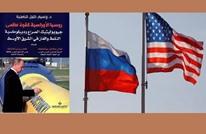 السيطرة على العالم العربي في قلب الصراع الروسي ـ الأمريكي
