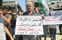 مظاهرات بمدن وبلدات بإدلب لتأكيد مواصلة الثورة (شاهد)