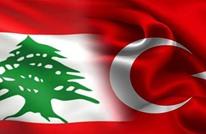 وفد تركي رفيع المستوى إلى لبنان.. أردوغان: نقف بجانبه