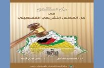 خبراء قانونيون: حل المجلس التشريعي الفلسطيني غير دستوري