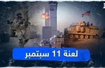 لعنة 11 سبتمبر