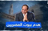 هدم بيوت المصريين