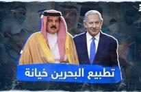 تطبيع البحرين خيانة