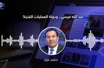 عبد الله مرسي.. ودولة العمليات القذرة!